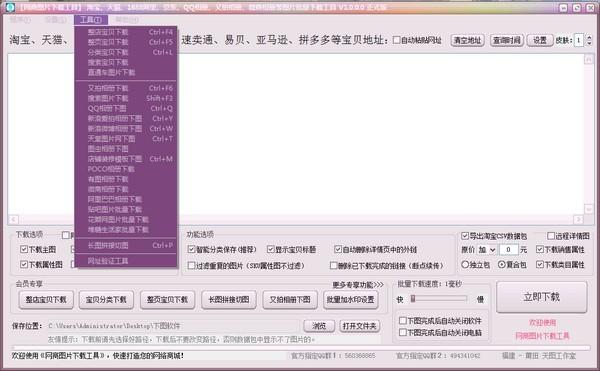 网商图片下载工具pc版