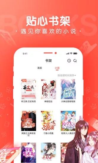 漫漫漫画安卓版官方下载