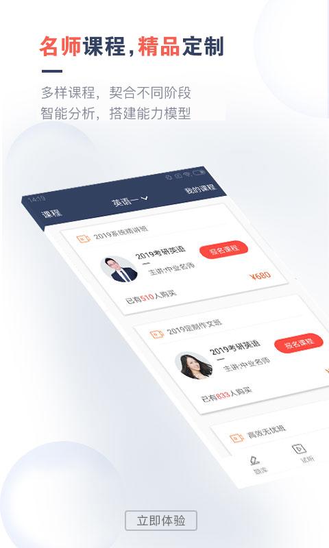 考研题库通安卓版官方下载