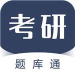 考研题库通官方版