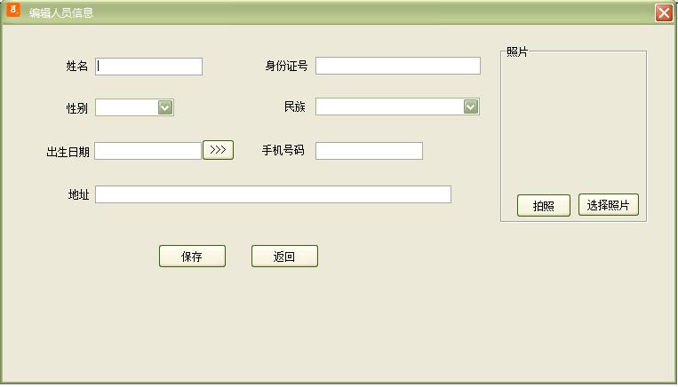 通用人脸识别人员信息比对软件绿色下载