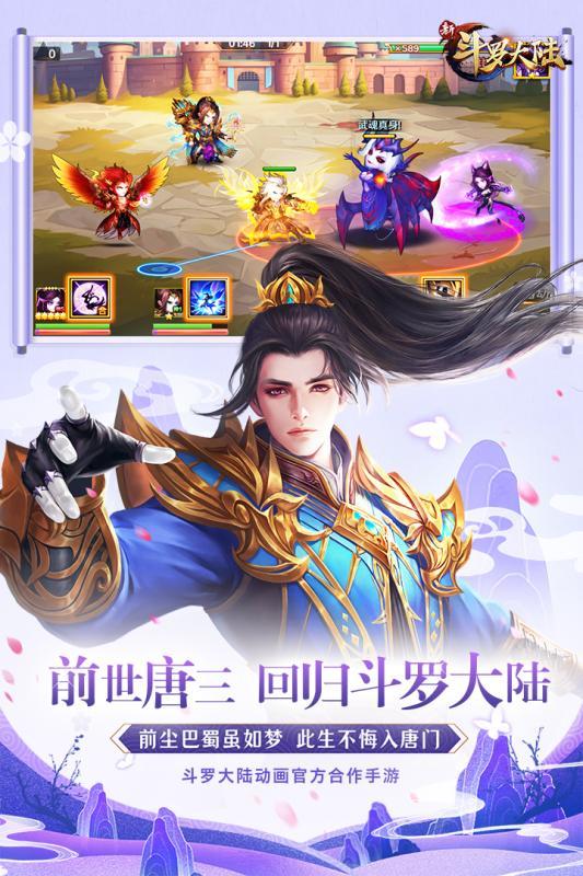 新斗罗大陆安卓版免费下载