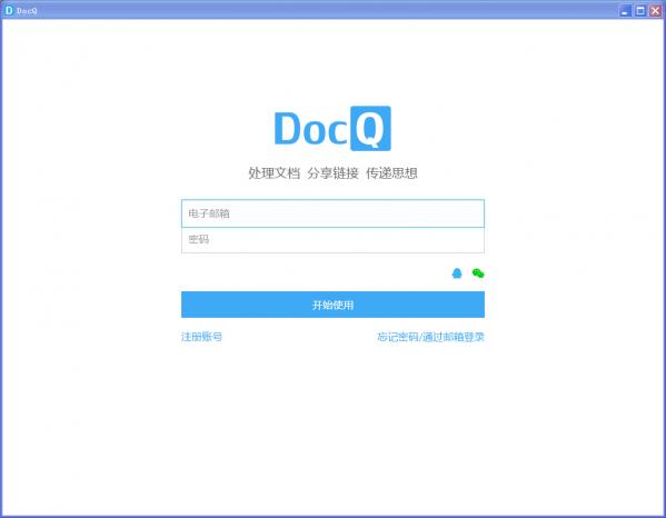 DocQ(文档编辑分享)下载
