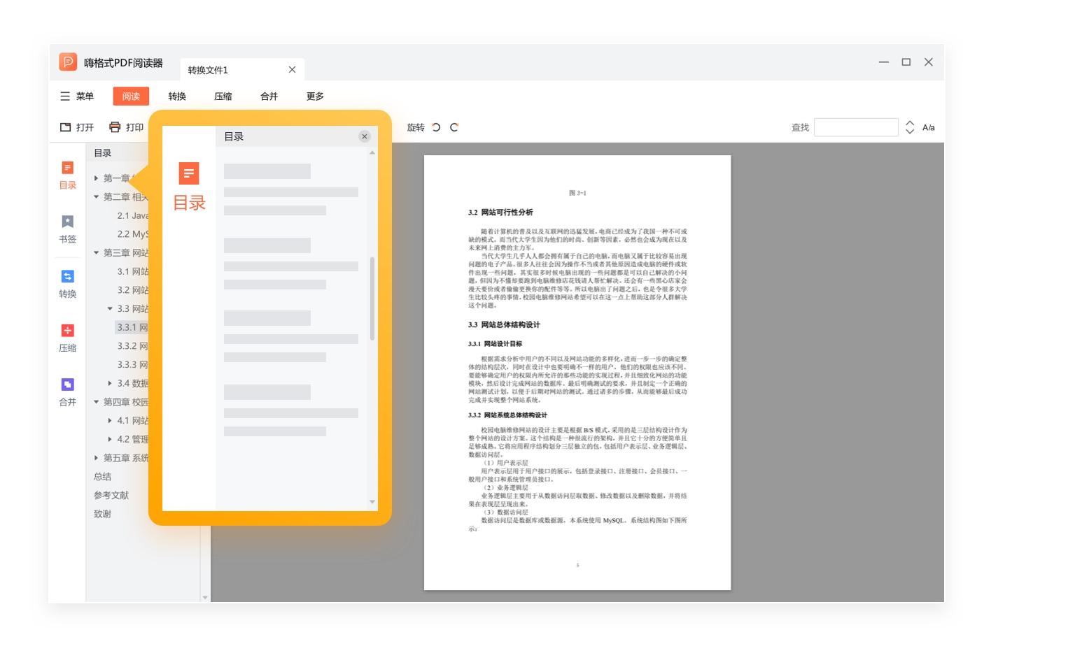嗨格式PDF阅读器官方最新版免费下载