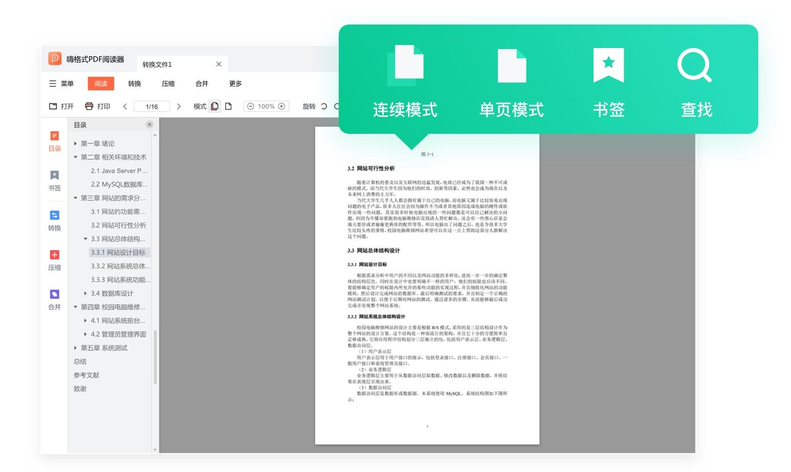 嗨格式PDF阅读器官方下载