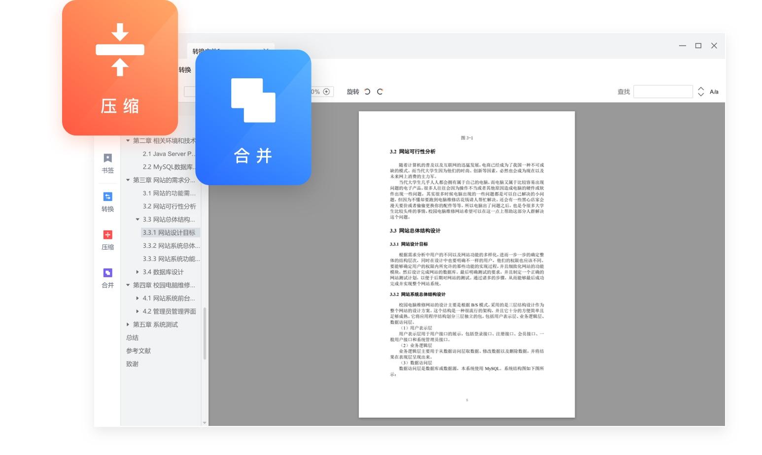 嗨格式PDF阅读器官方绿色版下载