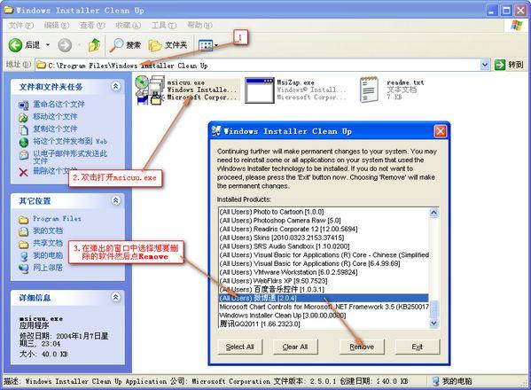 windows installer clean up官方绿色版下载