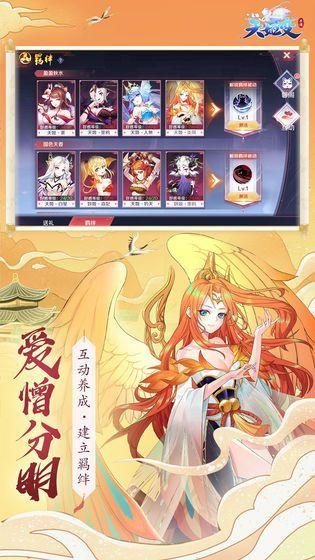 妖界轮回安卓版官方下载