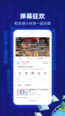 B站官方手机版下载