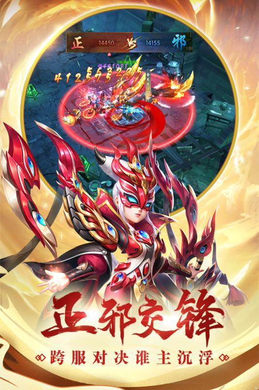 热血神剑官方版官方下载