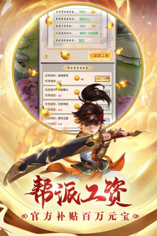 热血神剑官方版免费下载