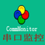 CommMonitor串口监控工具