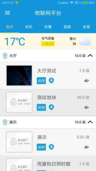 物联网云平台app下载