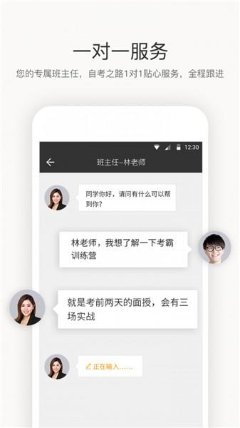 恒企自考app官方版