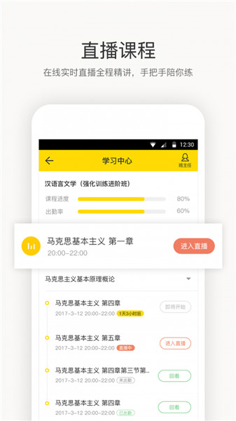 恒企自考app
