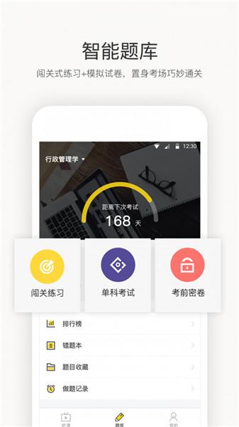 恒企自考app下载