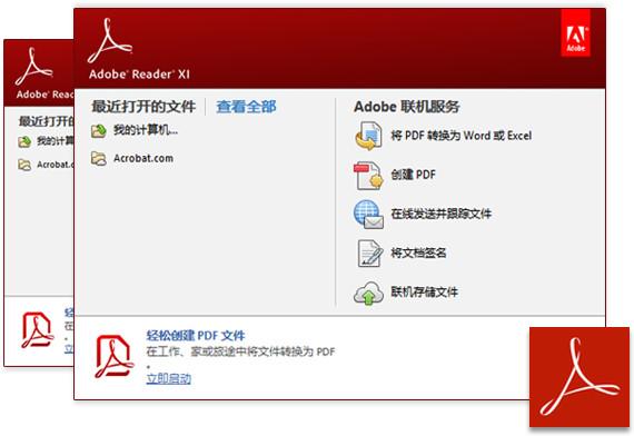 Adobe Reader下载