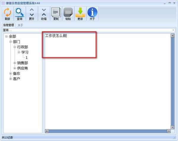 便捷分类信息管理官方下载