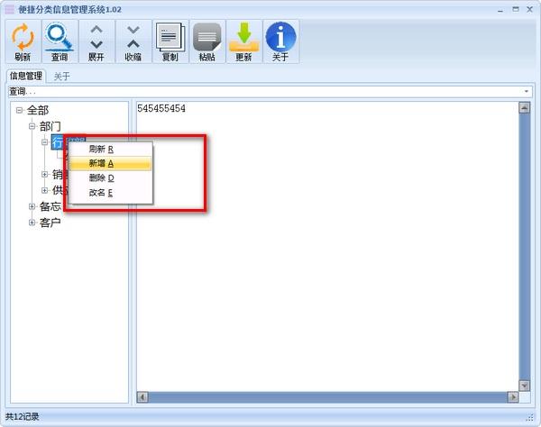 便捷分类信息管理最新版下载