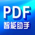 pdf智能助手破解版