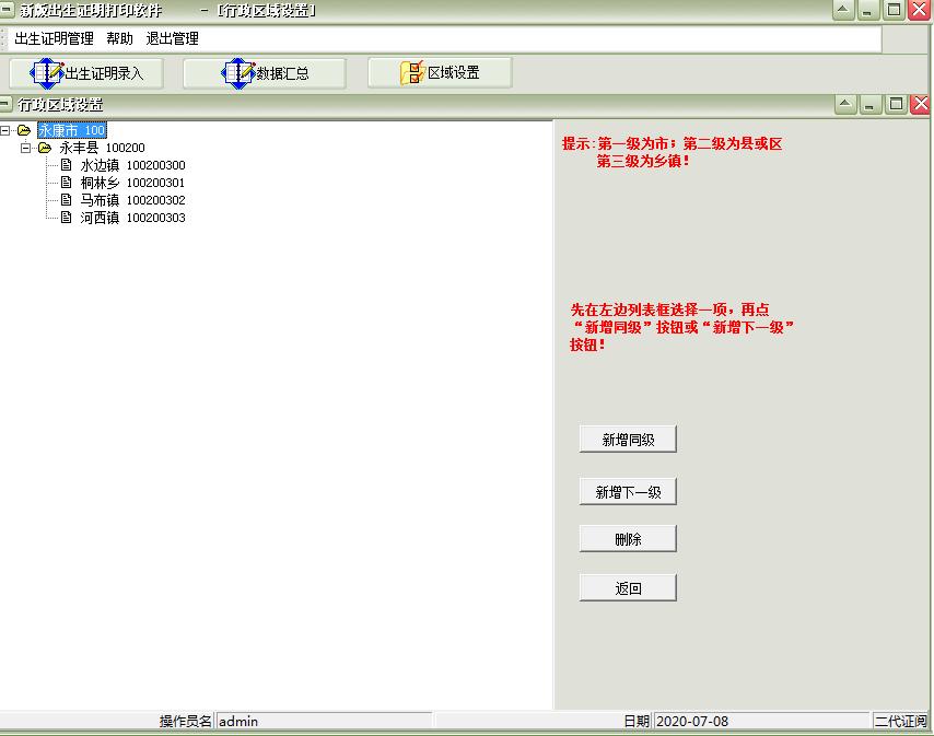 新版出生证明打印软件最新版下载