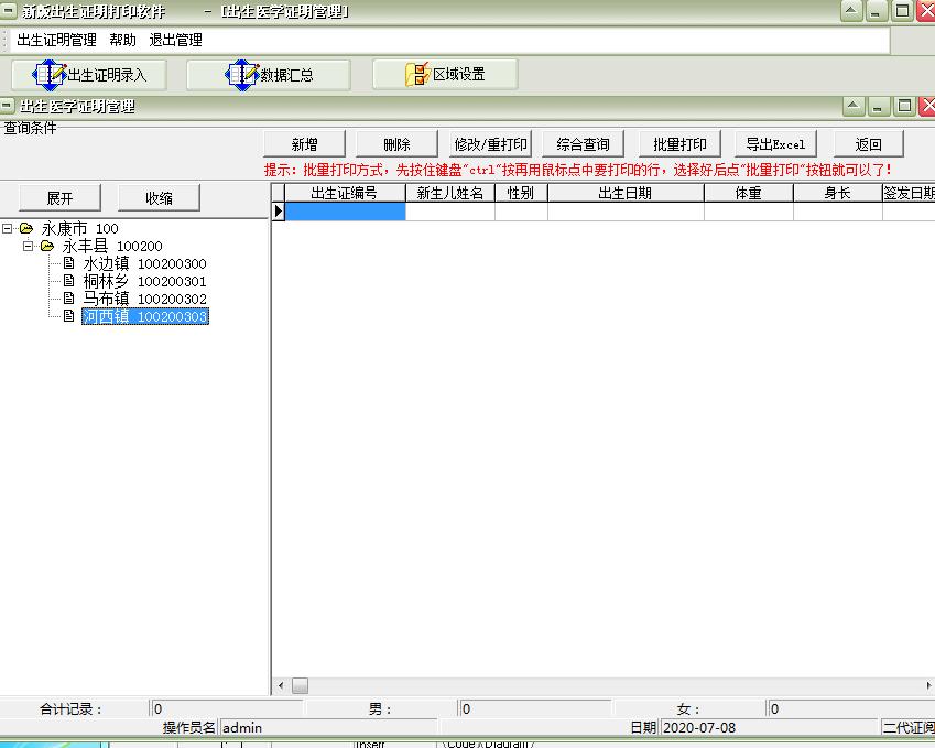 新版出生证明打印软件