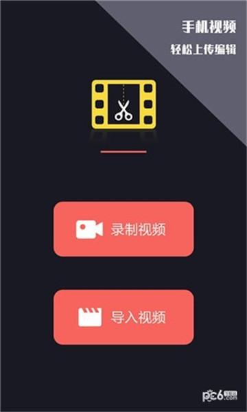 中金视频剪辑王app