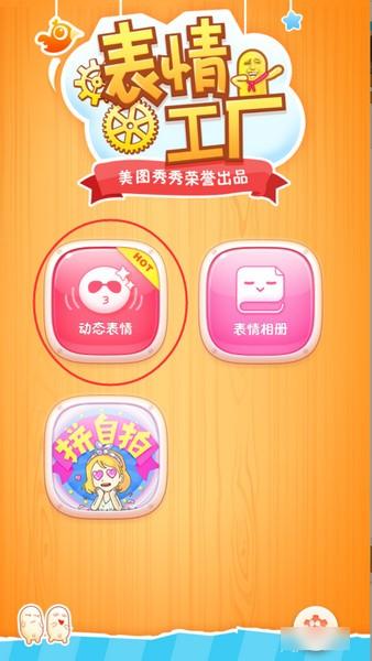 表情工厂app下载