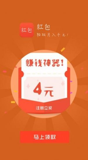 91码短信验证平台安卓版