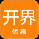 开界优惠app