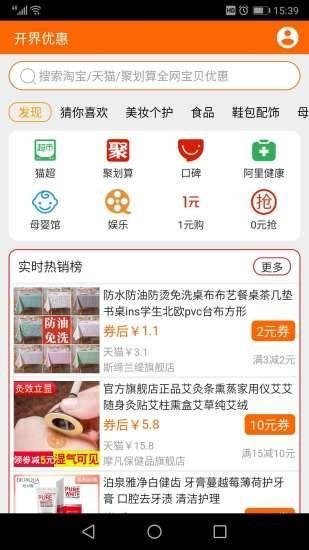 开界优惠app官方版下载