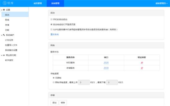 悦库虚拟盘官方版最新下载
