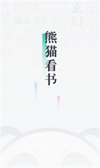 91熊猫看书免费版