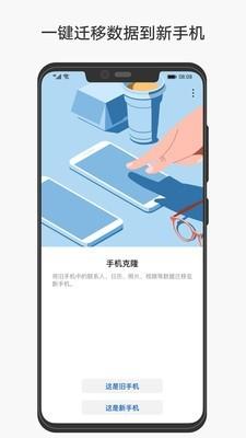 华为手机克隆app
