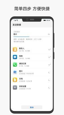 华为手机克隆app最新版