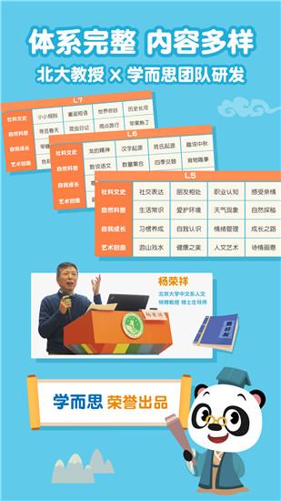 熊猫语文安卓版免费下载