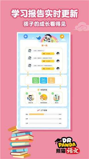 熊猫语文安卓版下载