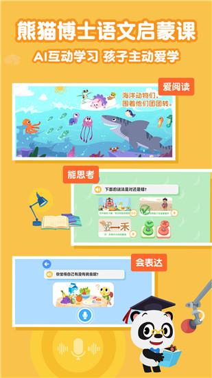 熊猫语文安卓版官方下载