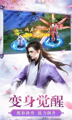 九天仙剑诀游戏正式版安装