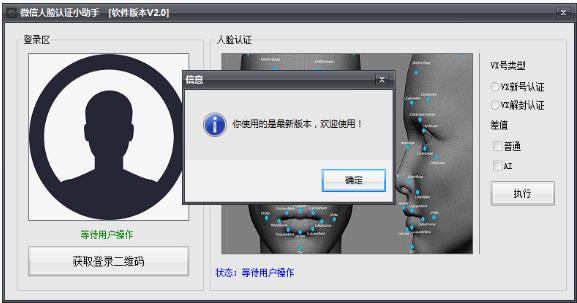 微信人脸认证小助手最新版下载