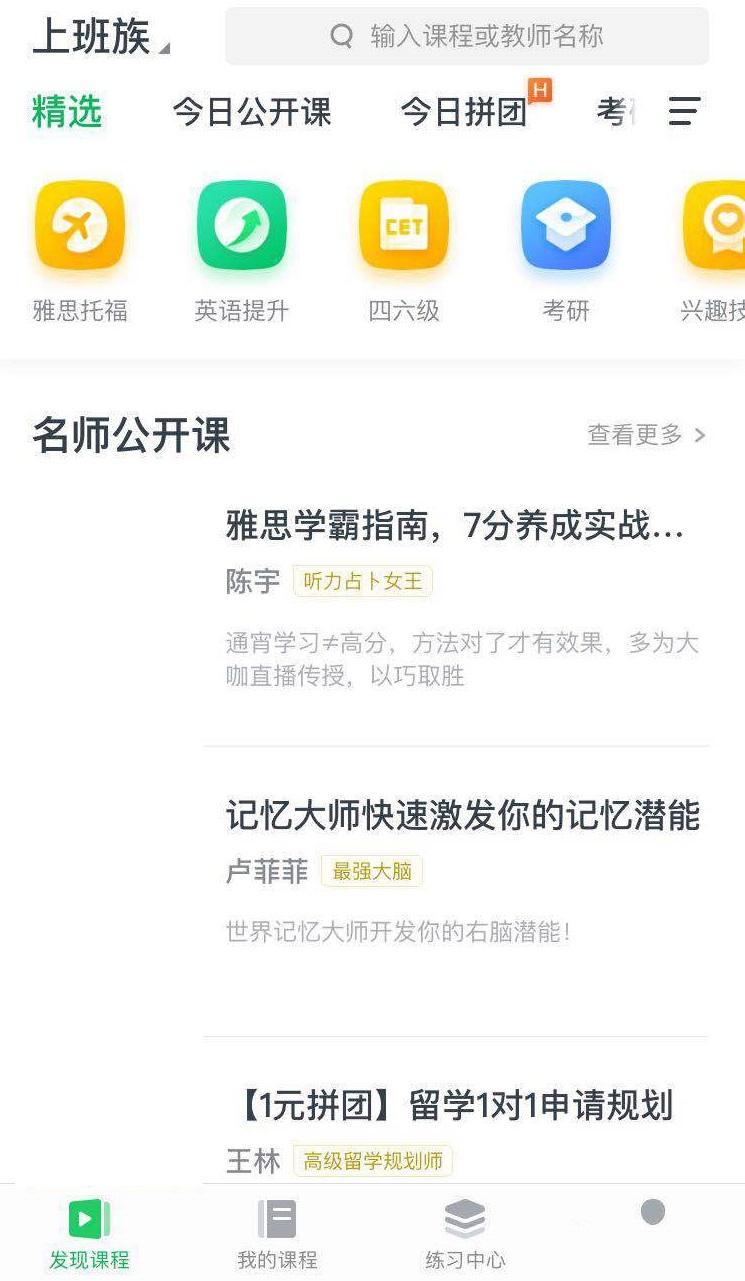 有道精品课app安卓版最新下载