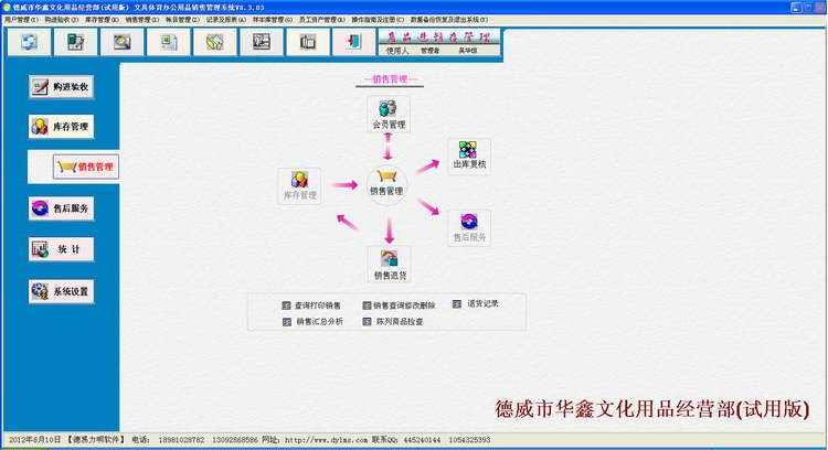 德易力明文体办公用品销售管理系统