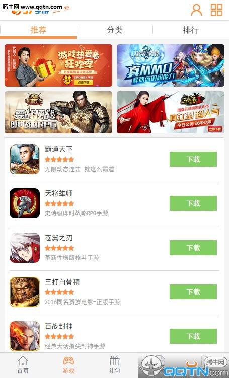 37游戏盒子官方版免费下载
