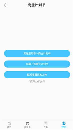 知心豆APP官方版