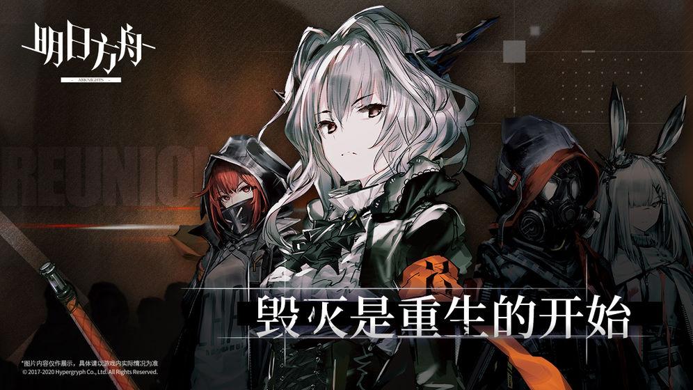 明日方舟安卓版官方下载