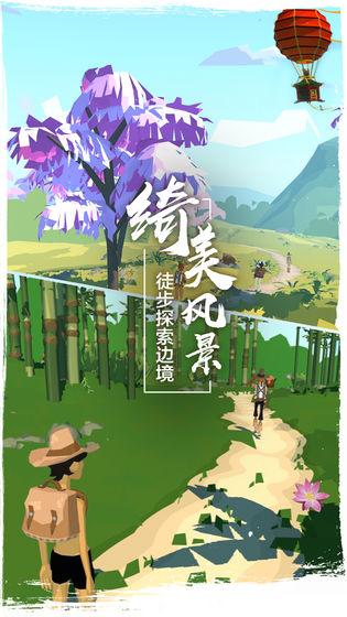 边境之旅网易版官方下载