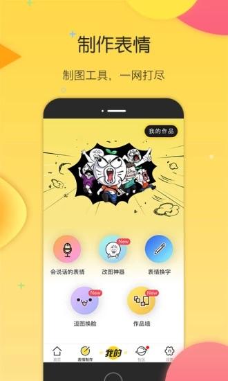 搜狗云表情安卓版最新下载