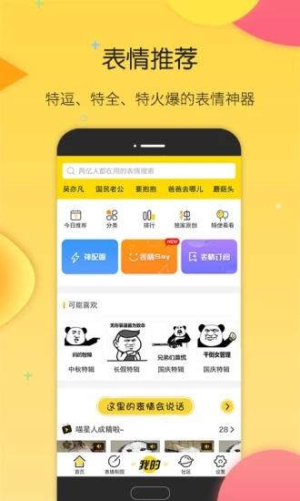 搜狗云表情安卓版官方下载