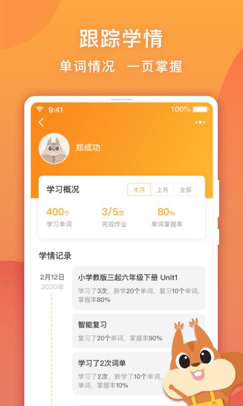 念念有词教师版app最新版下载