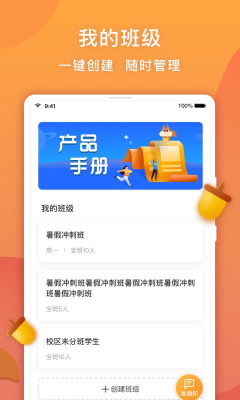 念念有词教师版app